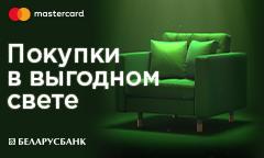 Покупки в выгодном свете с Беларусбанк