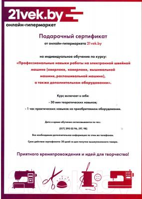Оверлок Janome M-875D - сертификат