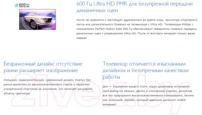 Телевизор Philips 55PUS7909/60