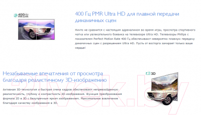 Телевизор Philips 50PUS6809/60