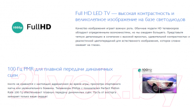 Телевизор Philips 40PFT4009/60