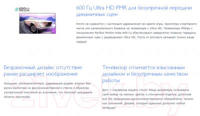 Телевизор Philips 49PUS7909/60