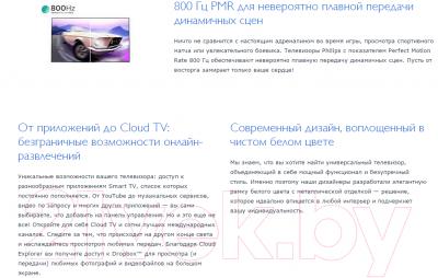 Телевизор Philips 55PFS8209/60