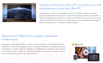 Телевизор Philips 40PUS6809/60