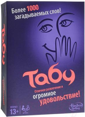 Настольная игра Hasbro Табу / Taboo - упаковка