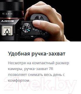 Беззеркальный фотоаппарат Sony ILCE-7RB Body