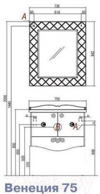 Зеркало для ванной Акватон Венеция 75 (1A151102VNL20)