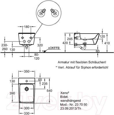 Биде подвесное Keramag Xeno 2 237050-000 - технический чертеж