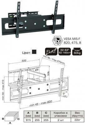 Кронштейн для телевизора Brateck PA-948 - Общий вид