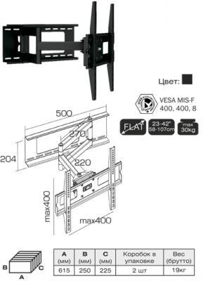 Кронштейн для телевизора Brateck LPA13-442 - Общий вид