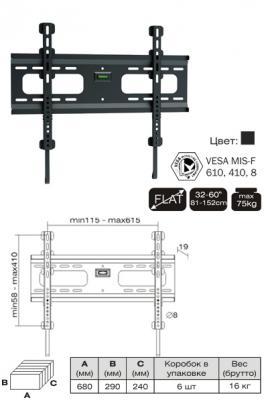 Кронштейн для телевизора Brateck PLB-41S