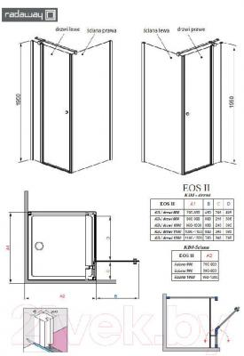 Душевое ограждение Radaway Eos II KDJ Door 120 R (3799424-01R)