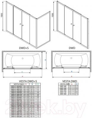 Стеклянная шторка для ванны Radaway Vesta DW (203150-06) - габаритные размеры