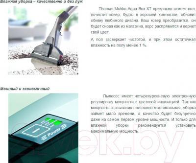 Пылесос Thomas Mokko XT (788580) - возможности устройства