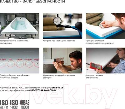 Ванна акриловая Kolo Opal 150x70 (с ножками) - контроль качества акриловых ванн Kolo
