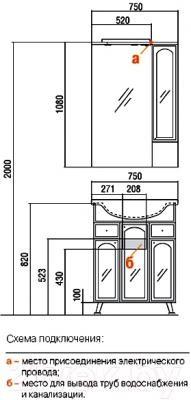 Тумба под умывальник Акватон Эмилья 75 (1A056801EJ010) - технический чертеж