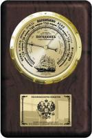 Барометр RST ПогодникЪ Крузенштерн 05239 -