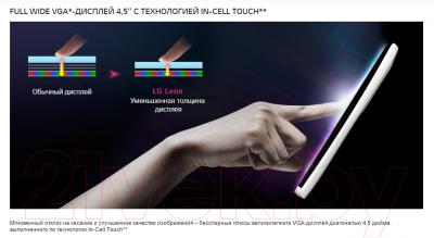 Смартфон LG Y50 Dual Leon / H324 (белый)