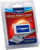 Лезвия для стеклокерамики Topperr 1307 SC2 -