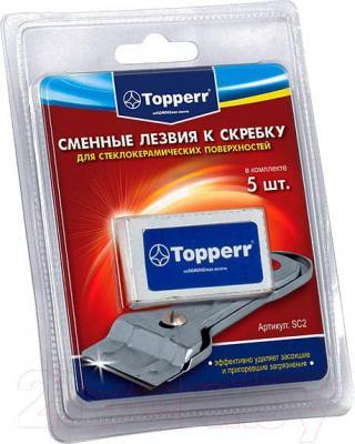 Лезвия для стеклокерамики Topperr 1307 SC2