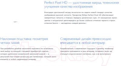 Телевизор Philips 48PFT6300/60