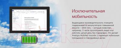 Планшет Prestigio MultiPad Visconte 2 32GB (PMP812EGR)