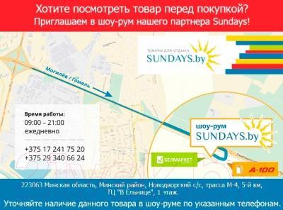 Батут Sundays Комплект D435 MOD1 (с сеткой)