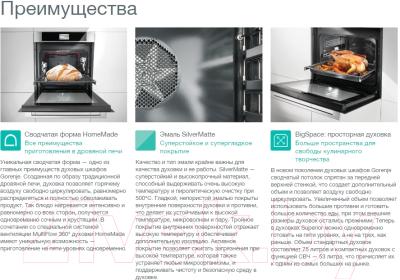 Электрический духовой шкаф Gorenje BO5333RW - Телескопические направляющие в духовке Gorenje