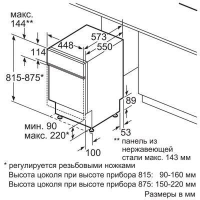 Посудомоечная машина Bosch SPV40E30RU - схема встраивания