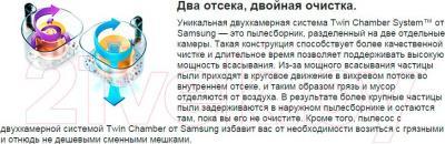 Пылесос Samsung SC4760 (VCC4760H33/XEV) - особенности модели