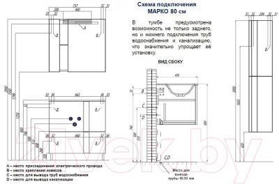 Шкаф с зеркалом для ванной Акватон Марко 80 (1A181102MO010)