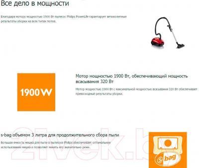 Пылесос Philips FC8451/01 - преимущества модели