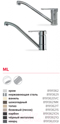 Смеситель Teka ML 81913621CN (карбон)