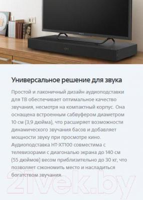 Домашний кинотеатр Sony HT-XT100