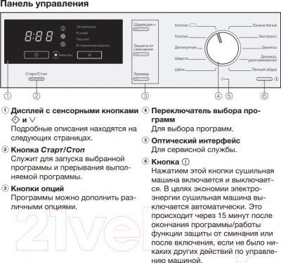 Сушильная машина Miele TKB 340 WP