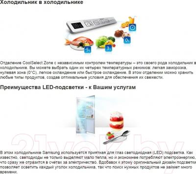 Холодильник с морозильником Samsung RL55TTE2C1