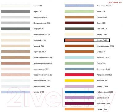 Фуга для плитки Litokol Litochrom 1-6 Luxury C.490 (2кг, коралл) - палитра цветов