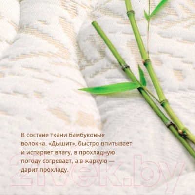 Детский матрас Плитекс Bamboo Sleep БС-119-01