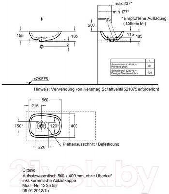 Умывальник накладной Keramag Citterio 56x40 (123555-000)