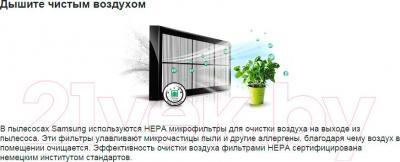 Пылесос Samsung SC4761 (VCC4761H3R/XEV) - преимущества модели