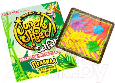 Настольная игра Asmodee Дикие Джунгли Сафари / Jungle Speed Safari