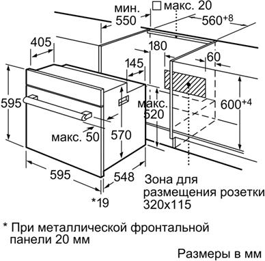 Электрический духовой шкаф Siemens HB56GS560 - схема встраивания