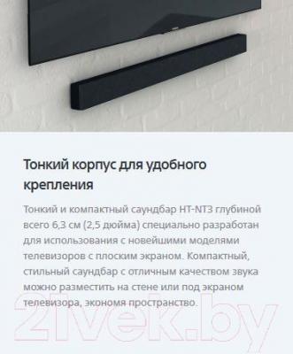 Домашний кинотеатр Sony HT-NT3