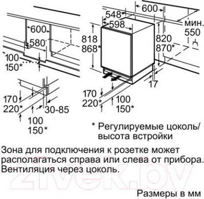 Холодильник без морозильника Bosch KUR15A50RU - схема встраивания