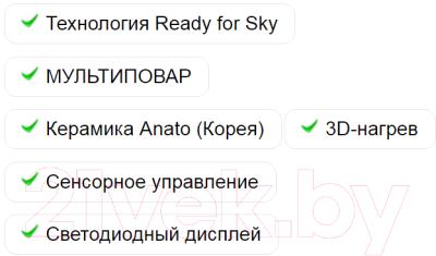 Мультиварка Redmond SkyCooker RMC-M92S - функционал
