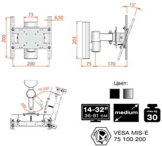 Кронштейн для телевизора Electric Light КБ-01-27-М - схематическое изображение
