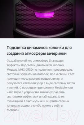 Домашний кинотеатр Sony MHC-GT3D