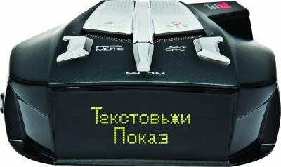 Радар-детектор Cobra RU 860 - вид спереди