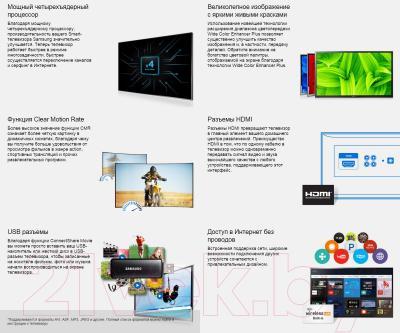 Телевизор Samsung UE40JU6690UXRU