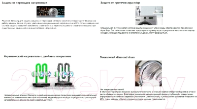 Стиральная машина Samsung WF8590NMW9D (WF8590NMW9D/YLP)